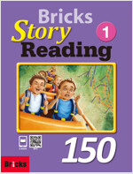 [중고] Bricks Story Reading 150 (1) (StudentBook + Workbook + QR + Multi CD)