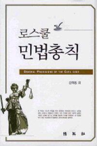 (로스쿨)민법총칙