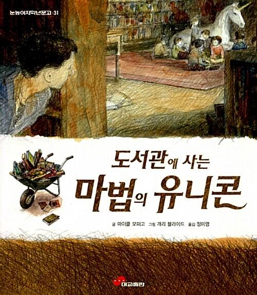 [중고] 도서관에 사는 마법의 유니콘