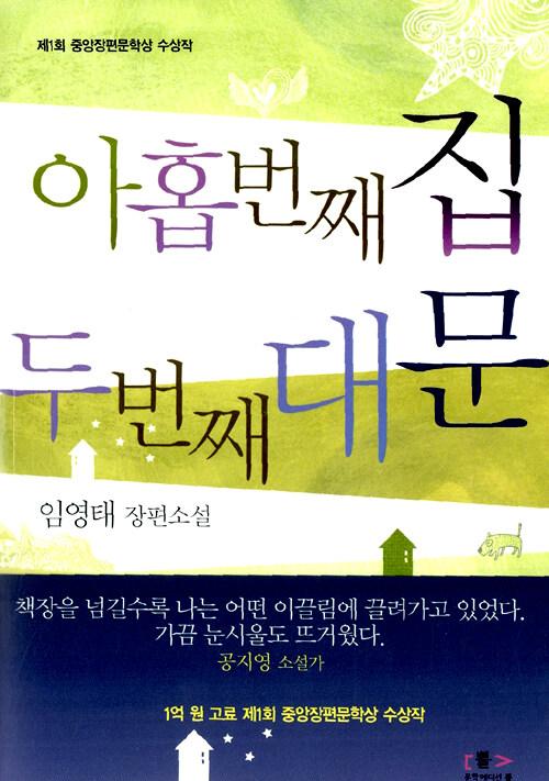 아홉번째 집 두번째 대문 : 임영태 장편소설