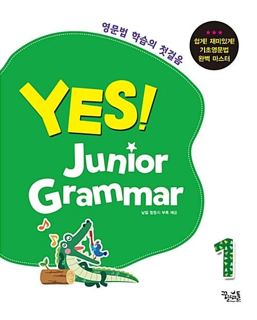 예스! 주니어 그래머 YES! Junior Grammar 1