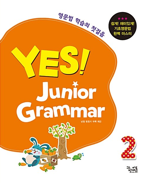 예스! 주니어 그래머 YES! Junior Grammar 2