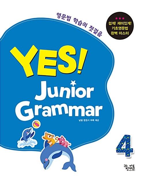예스! 주니어 그래머 YES! Junior Grammar 4