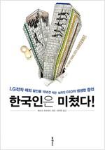 한국인은 미쳤다!