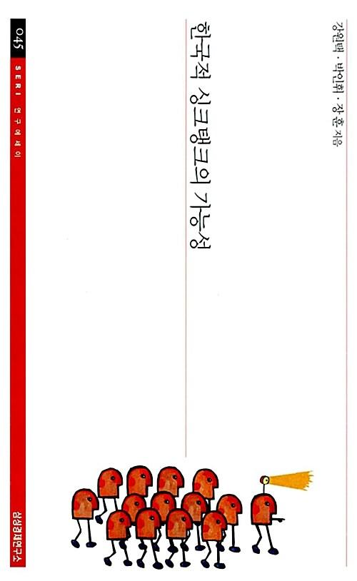 한국적 싱크탱크의 가능성