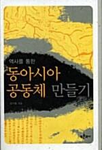 역사를 통한 동아시아 공동체 만들기