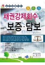 (실전법률닥터)채권강제회수 및 보증·담보