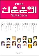 [중고] 2006 신춘문예 당선작품집