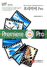 프리미어 Pro