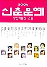 2006 신춘문예 당선작품집