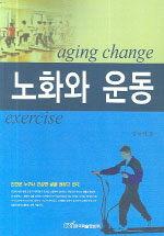 노화와 운동