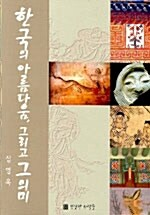 한국의 아름다움 그리고 그 의미