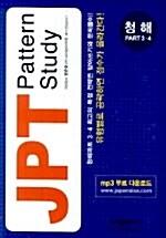 JPT Pattern Study 청해 Part 3,4 (책 + MP3 CD 1장)