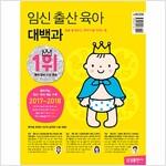 임신 출산 육아 대백과 (2017~2018년 최신 개정판)