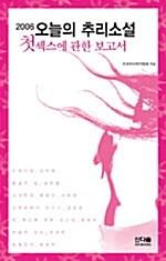 2006 오늘의 추리소설