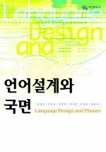 언어설계와 국면 초판