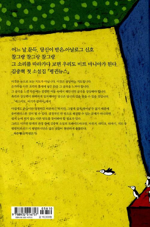 펭귄뉴스 : 김중혁 소설집