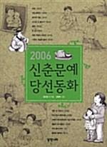 2006 신춘문예 당선동화
