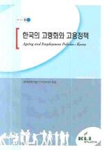 한국의 고령화와 고용정책