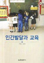 인간발달과 교육