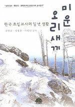 미운 오리 새끼 : 한국 초임교사의 일 년 생활