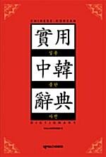 實用中韓辭典
