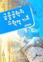 금융공학의 수학적 기초