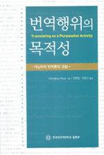 번역행위의 목적성 : 기능주의 번역론의 관점