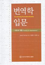 번역학 입문 : 이론과 적용
