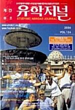 계간 유학저널 2006.봄