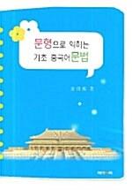 [중고] 문형으로 익히는 기초 중국어문법