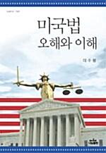 미국법, 오해와 이해