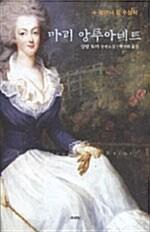 마리 앙투아네트