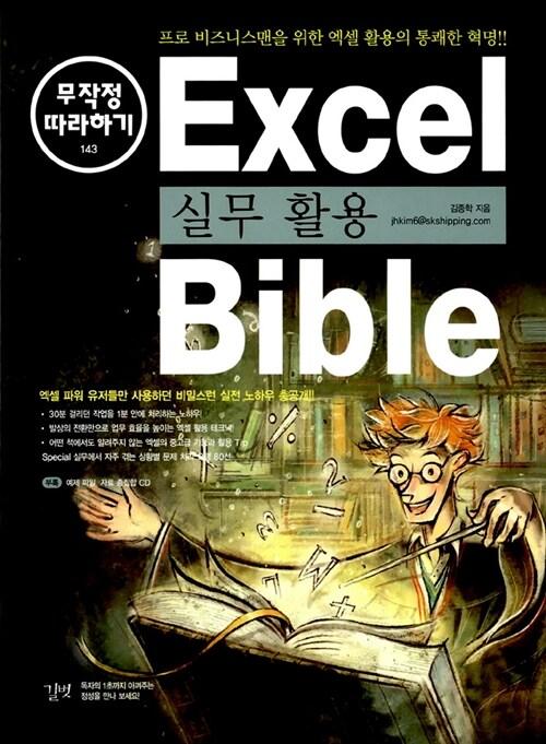 엑셀 실무활용 Bible 무작정 따라하기