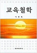 [중고] 교육철학 (이종록)