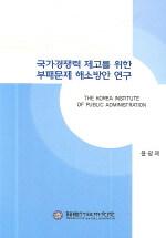 국가경쟁력 제고를 위한 부패문제 해소방안 연구