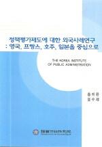 정책평가제도에 대한 외국사례 연구 : 영국, 프랑스, 호주, 일본을 중심으로