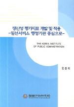 생산성 평가지표 개발 및 적용 : 일선서비스 행정기관 중심으로