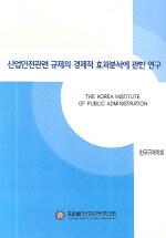 산업안전관련 규제의 경제적 효과분석에 관한 연구