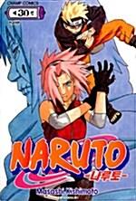 [중고] 나루토 Naruto 30