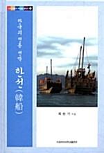 한국의 전통 선박 한선