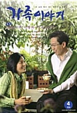 가족이야기 2006.4