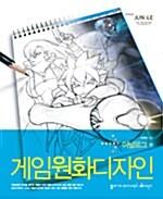 [중고] 게임원화디자인