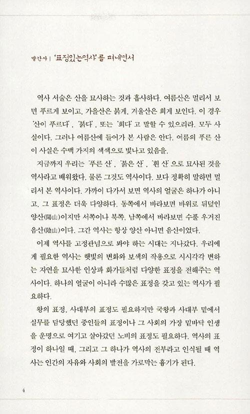 (조선 최대 갑부)역관