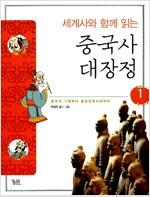 [중고] 세계사와 함께 읽는 중국사 대장정 3