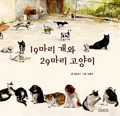19마리 개와 29마리 고양이