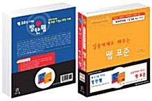 웹 표준 + 방탄웹 전2권 세트