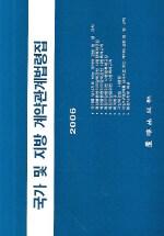 국가 및 지방 계약관계법령집