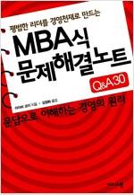 [중고] MBA식 문제해결노트 Q&A 30