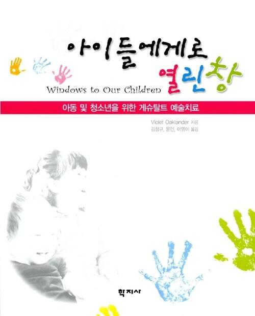 아이들에게로 열린 창